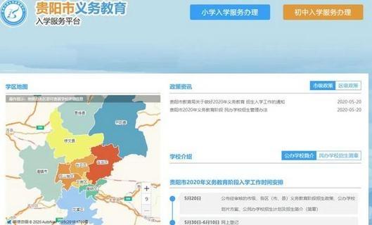 贵阳小学入学、小升初5月30日至6月10日网上报名