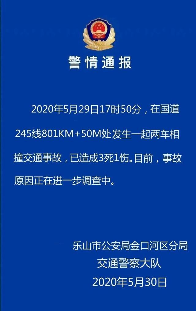 四川乐山国道245线两车相撞已致3死1伤