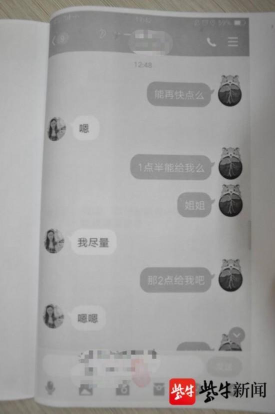 """南京一大学生网上""""买""""毕业设计 被骗1200元"""