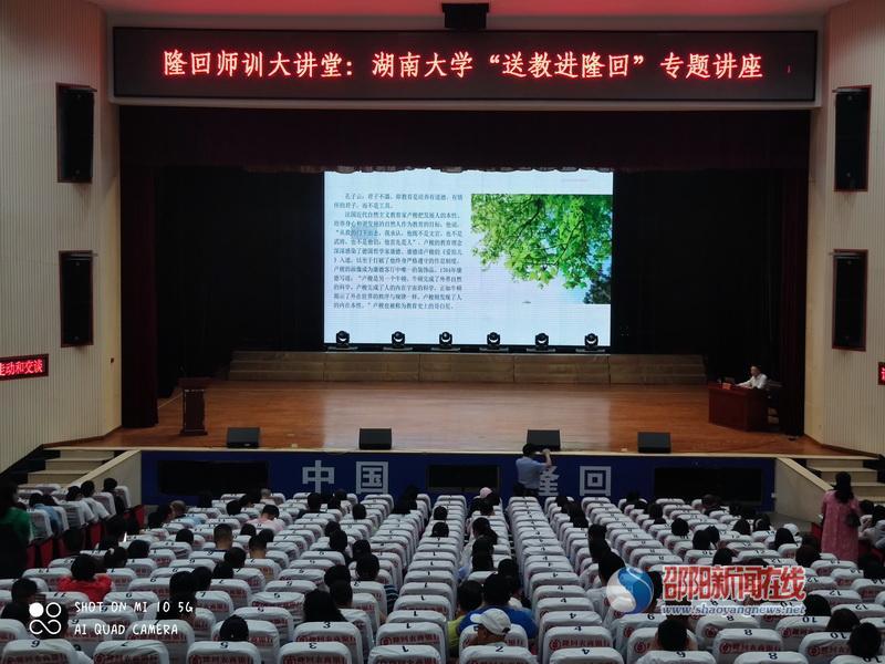 隆回县开展2020年师训大讲堂专题讲座