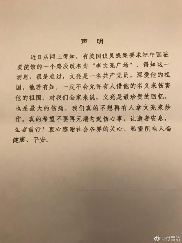 李文亮之妻发文驳斥美议员提议:文亮是一名共产党员,深爱他的祖国
