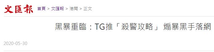 """高度警惕!香港社交平台惊现""""杀警攻略""""!图片"""