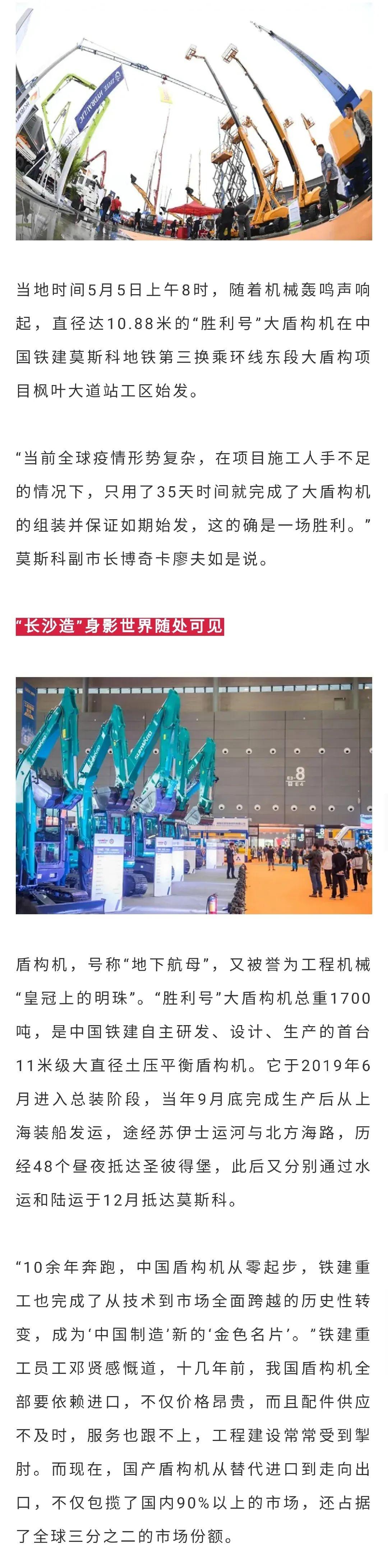 长沙:将工程机械打造为世界级先进制造业集群