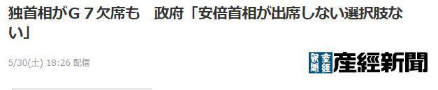 默克尔宣布不参加下月G7峰会,日政府消息人士:安倍首相没有不出席这个选项