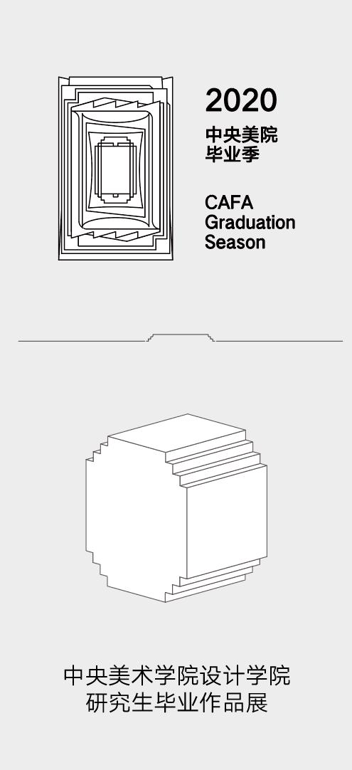 2020央美设计学院(视觉传达设计研究)研究生毕业作品展