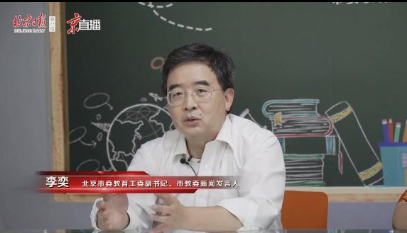北京小学一二三年级何时开学?市教委新闻发言人回应图片