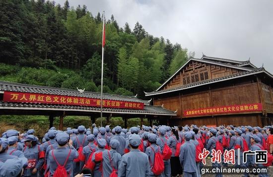 广西龙胜县万人界红色文化体验活动精彩纷呈