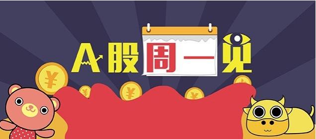 高德平台一见|5月A股收高德平台官结构图片