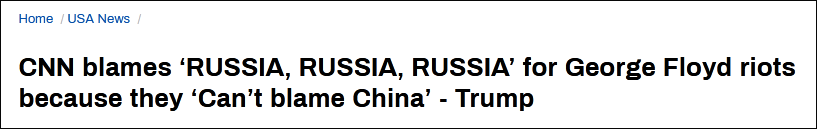 骚乱升级!特朗普暗示CNN拿了中国钱图片