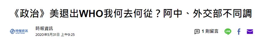 """(截图来自《中国时报》的报道,这里的""""阿中""""指陈时中)"""