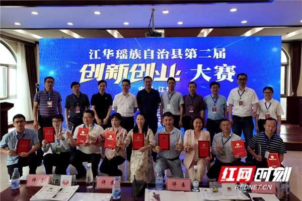 江华瑶族自治县第二届创新创业大赛圆满落幕