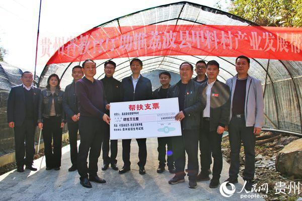 贵州省教育厅在荔波唱响一曲脱贫致富的交响乐
