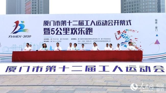 厦门市第十二届工人运动会开幕 赛事将持续到11月