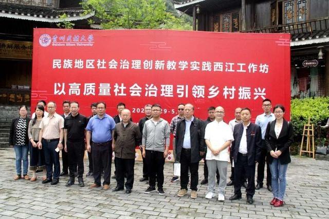 以高质量社会治理引领乡村振兴:民族地区社会治理创新实践工作坊在西江举行
