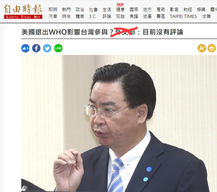 美宣布将要退出世卫组织后 台湾尴尬了图片
