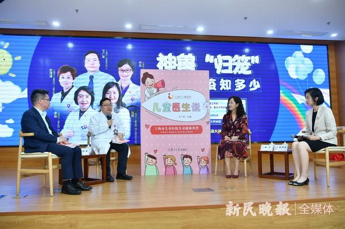 """神兽""""归笼""""健康防疫专家访谈在上海儿童医院举行"""