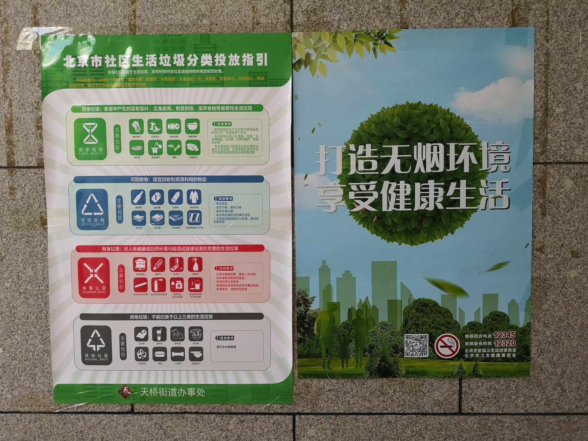 盛景嘉园住民楼下张贴的垃圾分类指引海报。摄 新京报记者 黄哲程