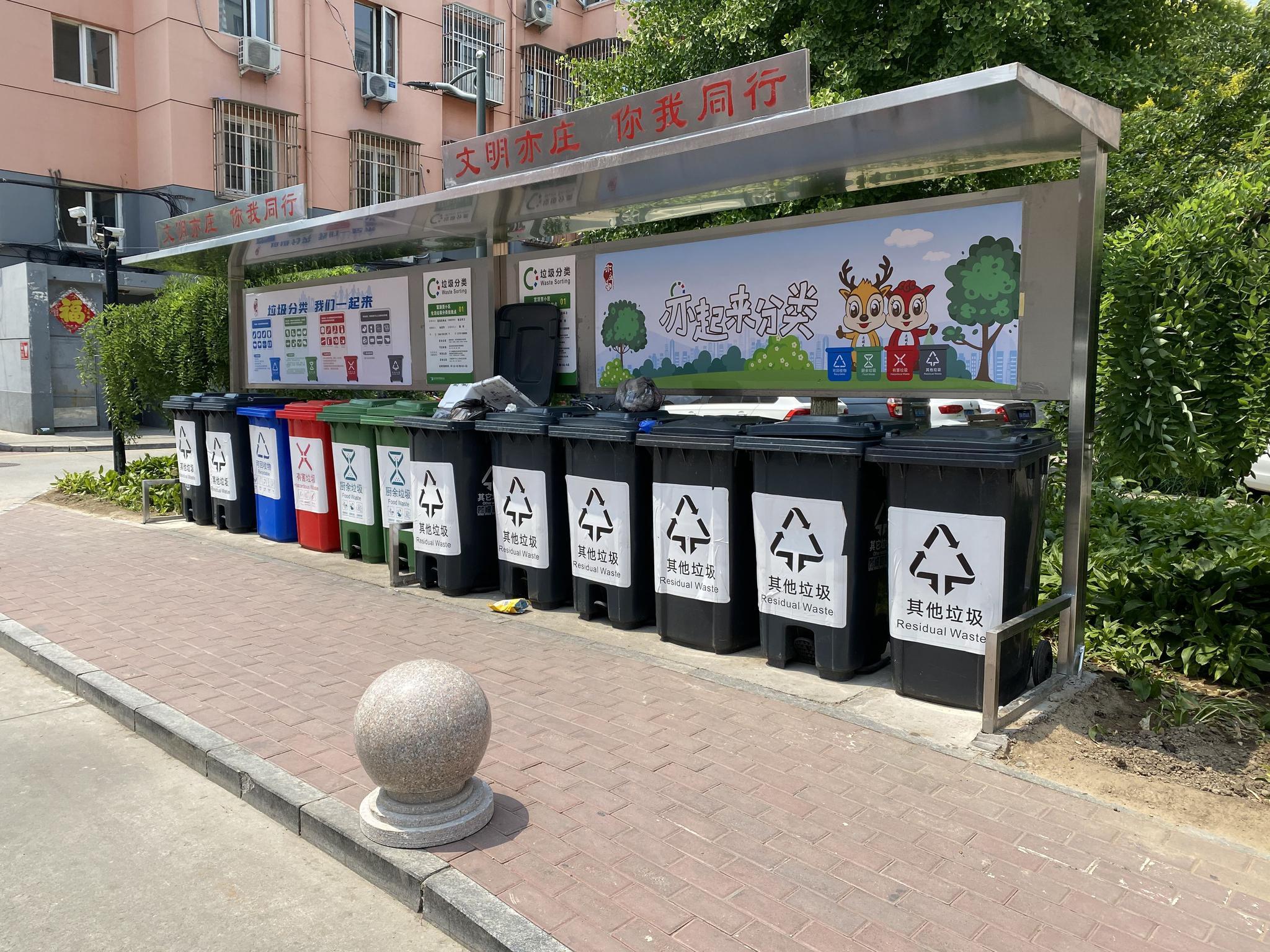 富源里小区南门四周垃圾桶站。摄 新京报记者 应悦