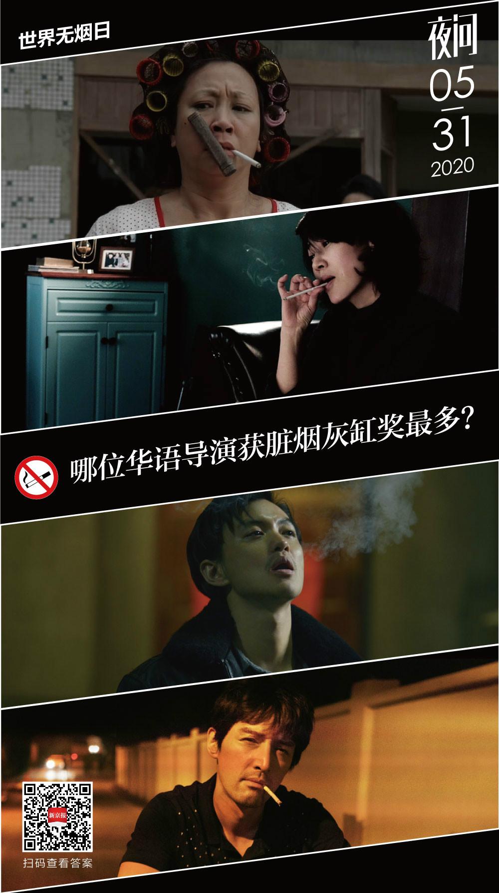世界无烟日:好电影一定要烟雾缭绕?丨夜问图片