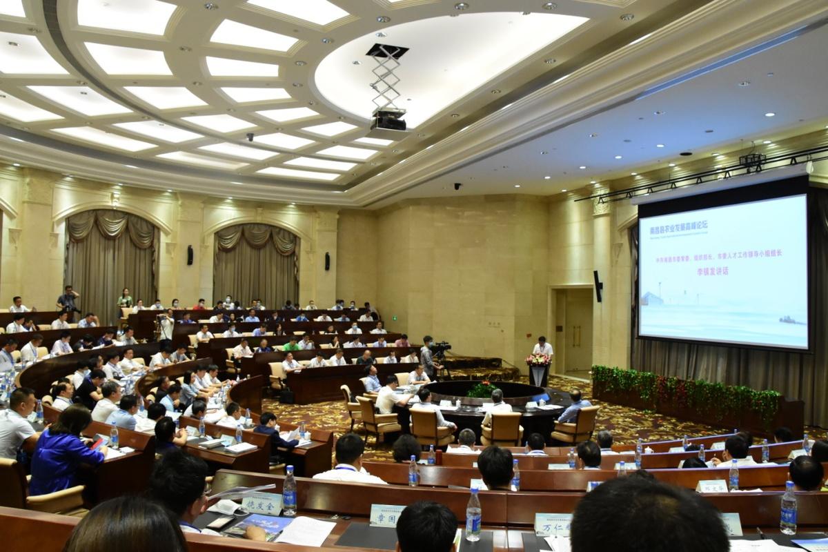 彰显省会担当 凝聚发展智慧--南昌县举办农业发展高峰论坛