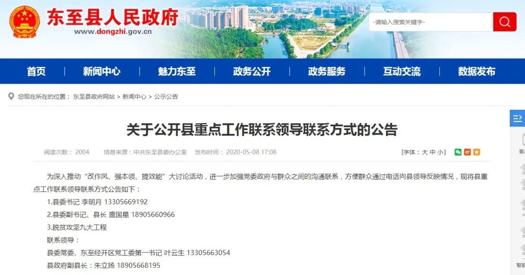 安徽池州东至县县委书记、县长带头公开手机号码图片