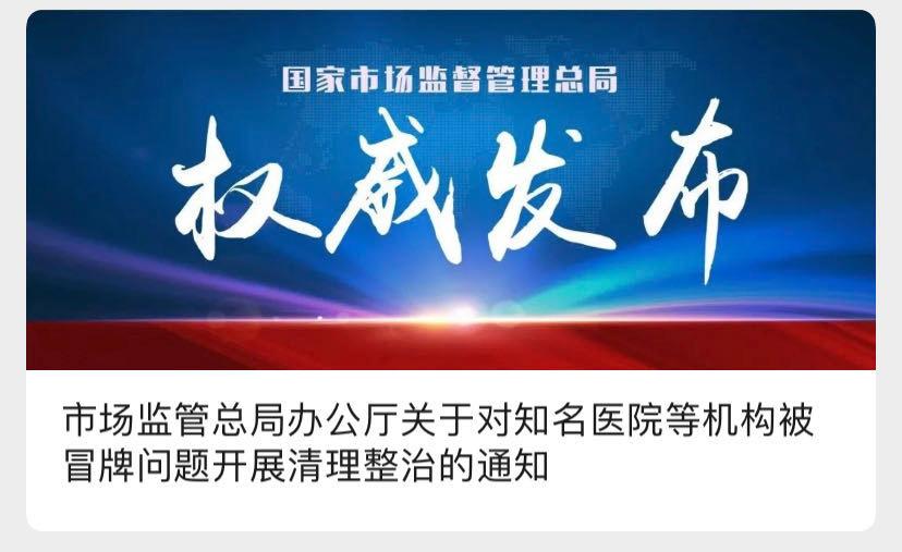 协和、华山、湘雅……王炸医院遍地开花?国家出手了图片