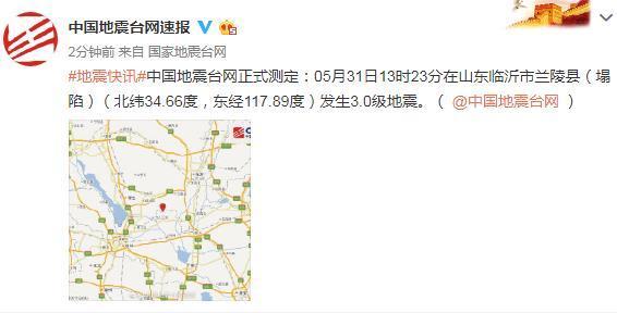 山东临沂市兰陵县(塌陷)发生3.0级地震图片