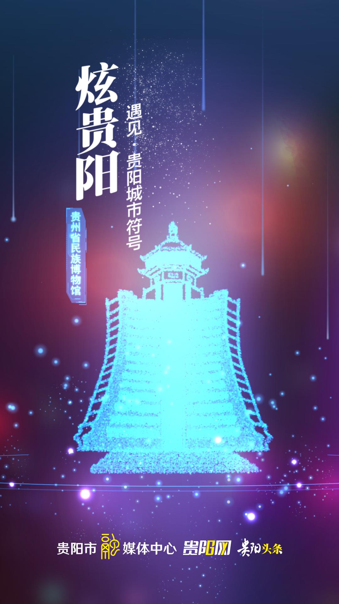 炫贵阳·遇见贵阳城市符号⑧丨贵州省民族博物馆
