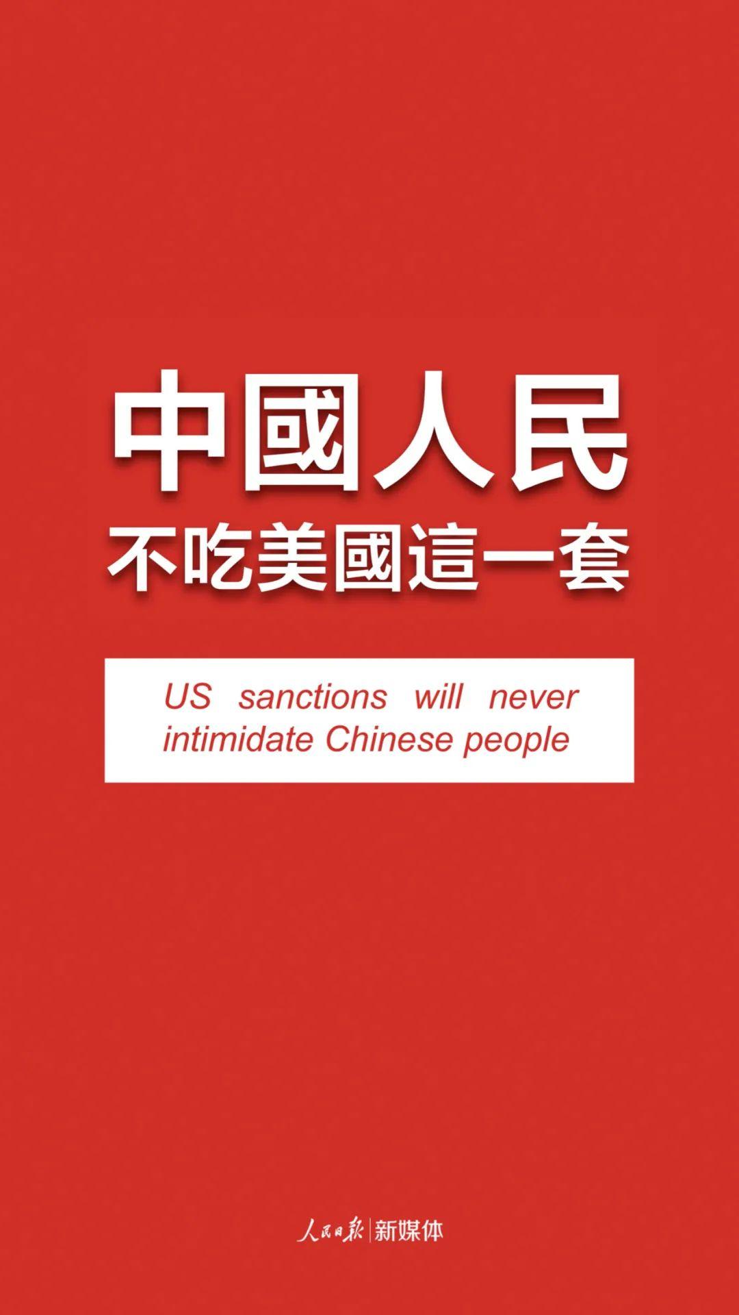 摩天开户,人民日报香港国安立法美摩天开户国干扰也图片