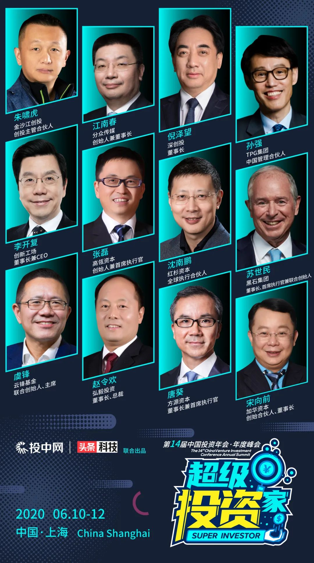 分众传媒江南春:中产阶级消费升级是未来十年的大主题