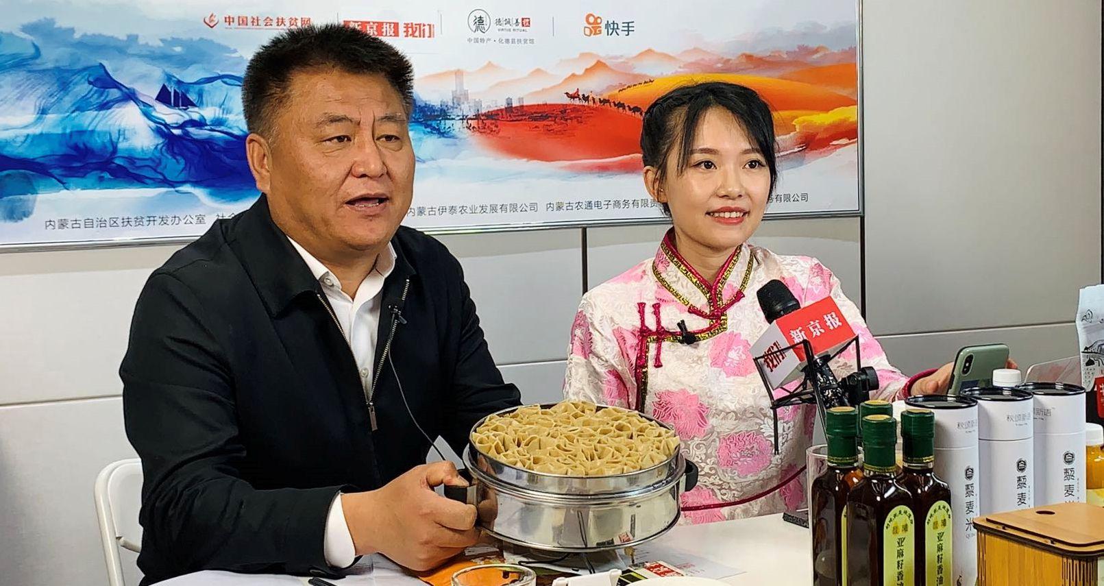 天富代理,内蒙古扶贫办主任助农天富代理带货直播现图片