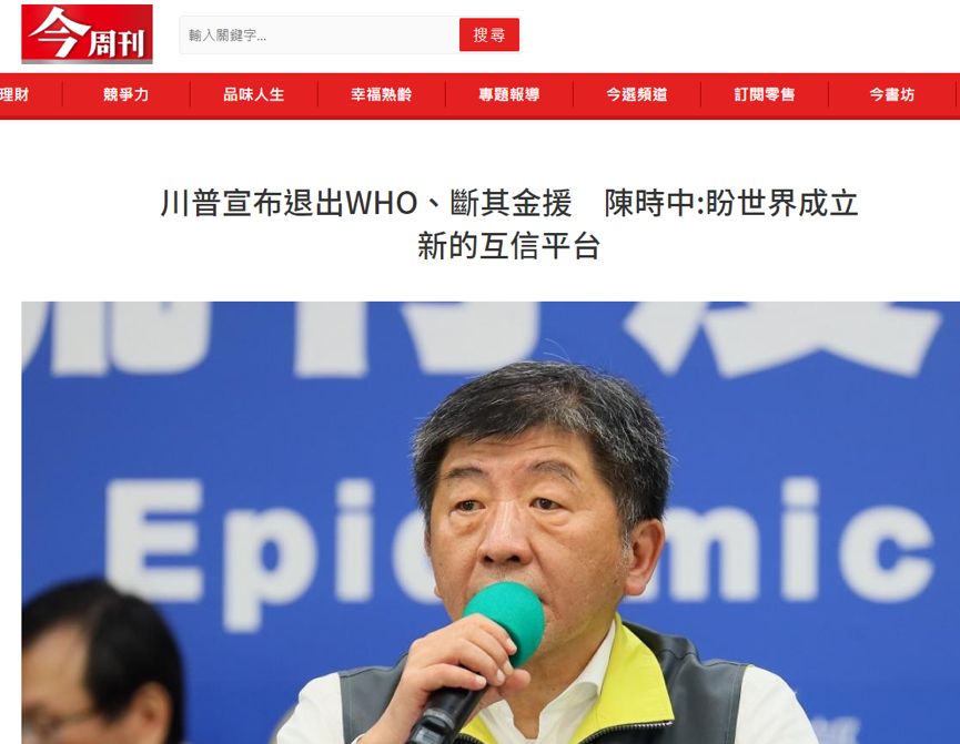 (截图来自台湾《今周刊》的报道)