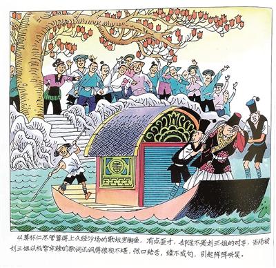 连环画《壮族歌仙刘三姐》 重印出版