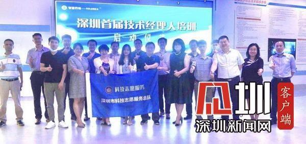加快科技成果转化现实生产力 深圳启动首届技术经理人培训