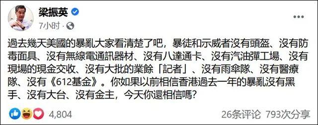 梁振英:今天你还相信香港暴乱没推手吗?图片
