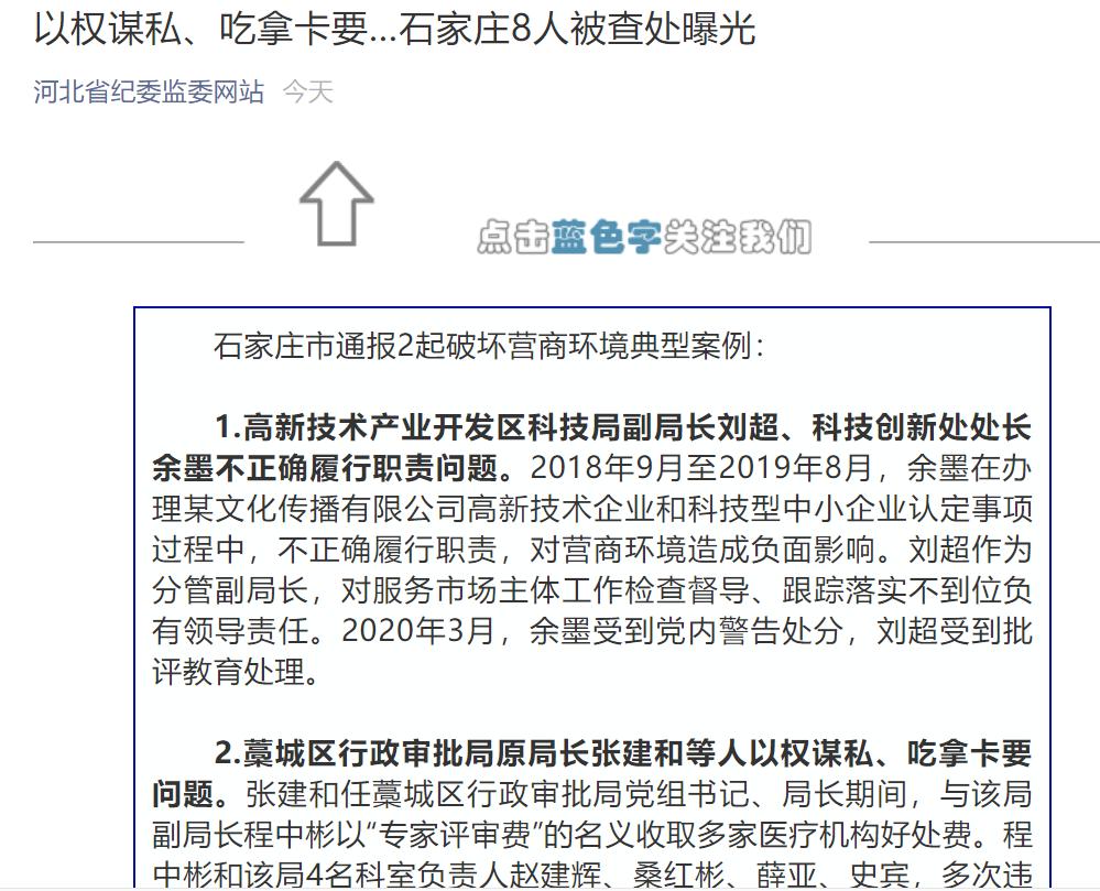 """河北一行政审批局原局长与副局长以""""专家评审费""""的名义收取多家医疗机构好处费,被查处曝光!"""