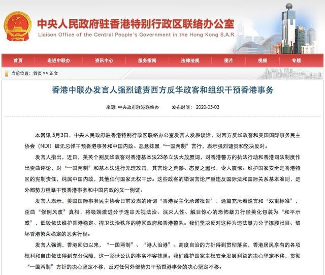 中联办强烈谴天富责西方反华政客和组织,天富图片