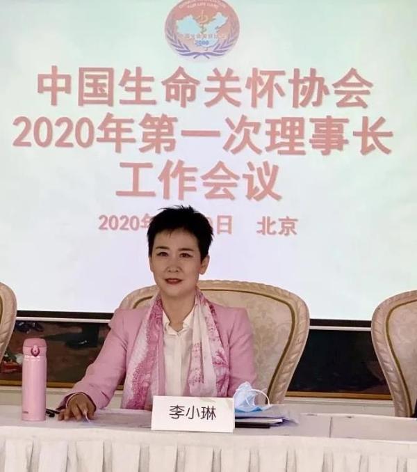 李小琳添新职 出任中国生命关怀协会代理事长图片