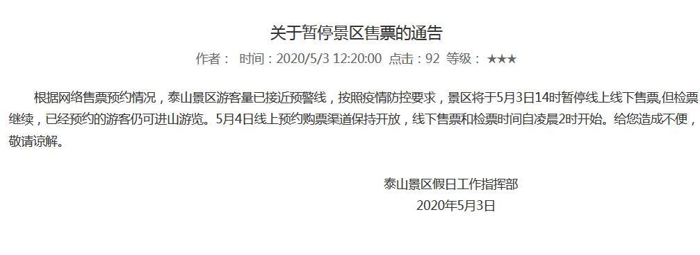 杏悦官网,14时暂停售票杏悦官网已预图片
