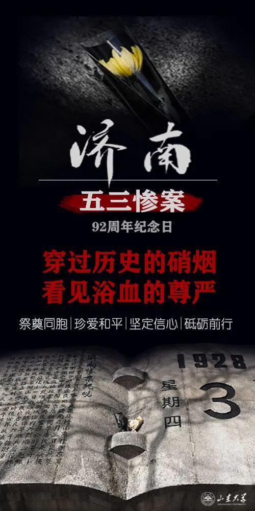 「杏悦代理」|祭五三惨案九十二周杏悦代理图片