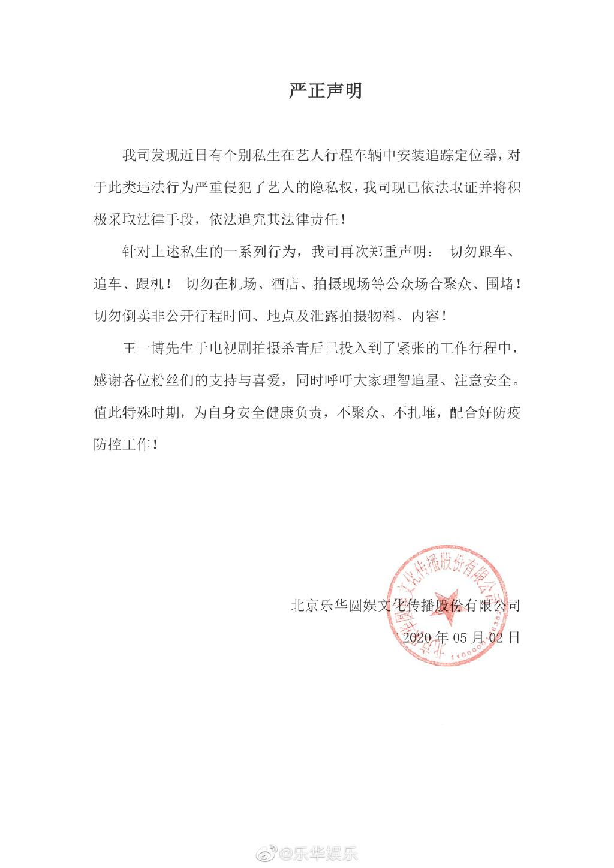 乐华娱乐发声明:斥责私生饭在艺人车辆装追踪定位器图片