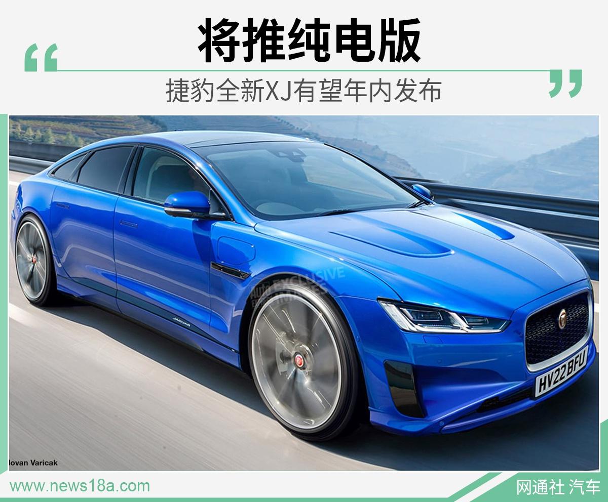 捷豹旗舰轿车将推纯电动版 竞争宝马i7