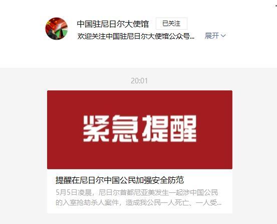 杏悦娱乐:发生涉中国公民入室抢杏悦娱乐劫杀人案中图片
