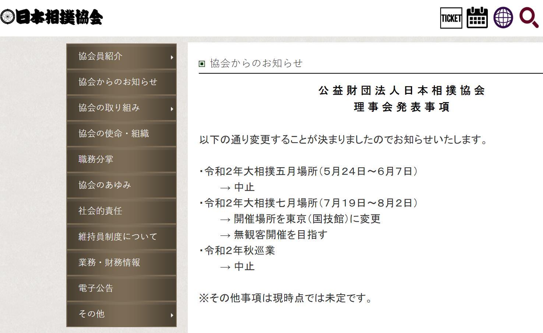 日本相扑协会官网消息截图
