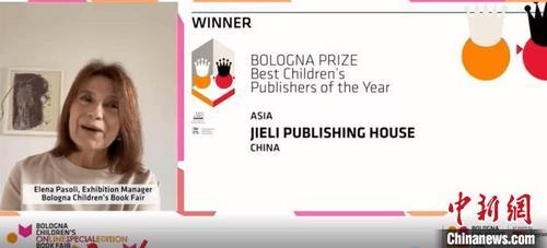 博洛尼亚童书展2020年度最佳童书出版社花落中国