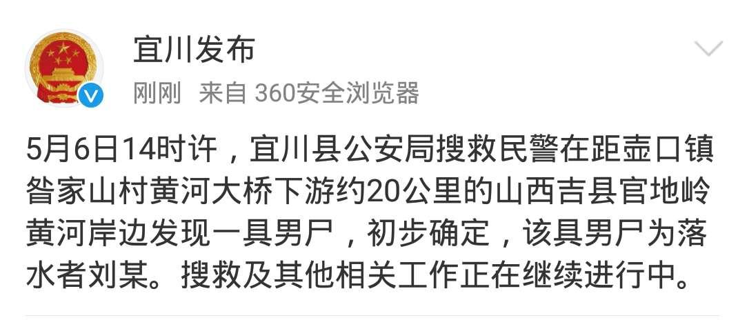 【杏悦官网】坠入黄河一名落水者杏悦官网遗体被找到图片
