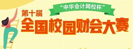 """群英云集,""""中华会计网校杯""""第十届全国校园财会大赛火热进行中!"""