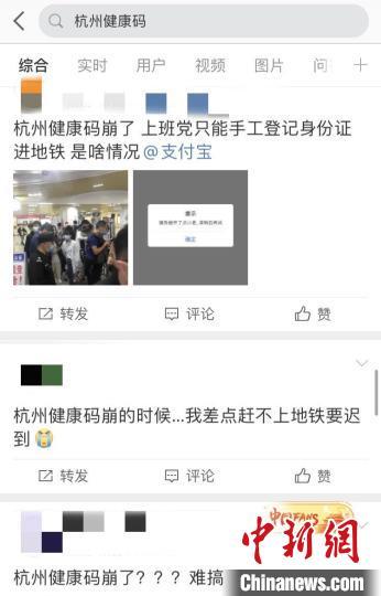 杭州市民相关微博截图。