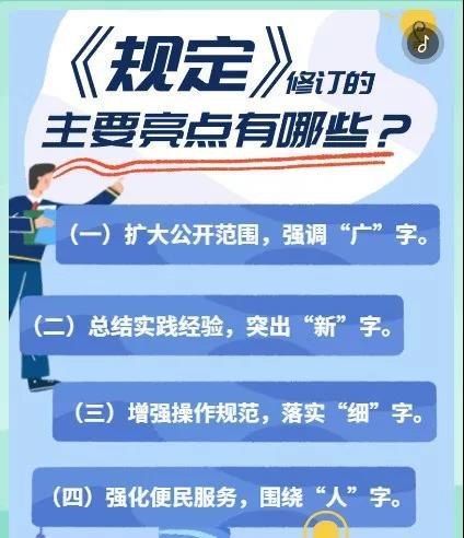 【摩天招商】版上海市政府信息公开摩天招商规定下月施图片