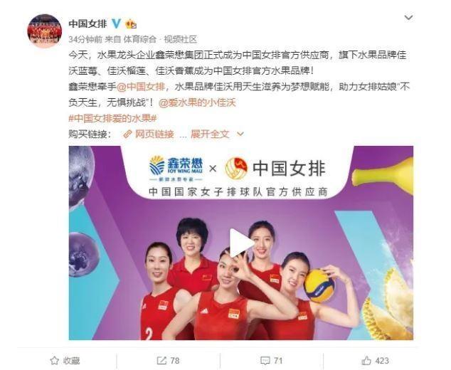 鑫荣懋集团成为中国女排官方供应商